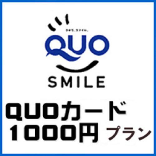 Quo Card Plan