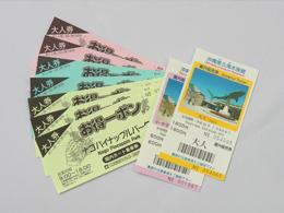 観光施設チケット