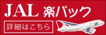 JAL 楽パック