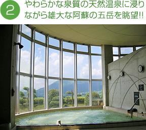 やわらかな泉質の天然温泉に浸りながら雄大な阿蘇の五岳を眺望!!