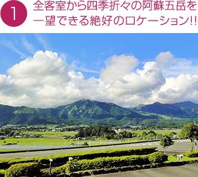 全客室から四季折々の阿蘇五岳を一望できる絶好のロケーション!!