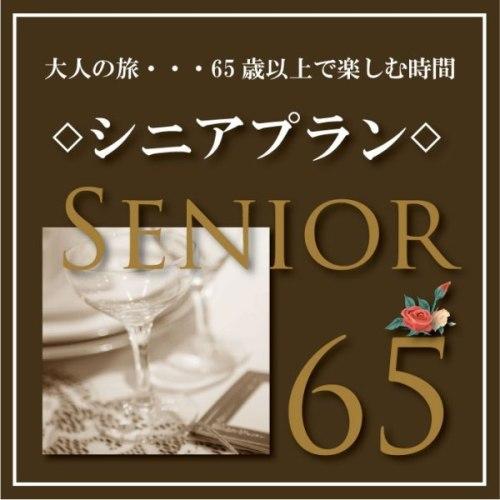 ☆65歳以上限定☆シニアプラン