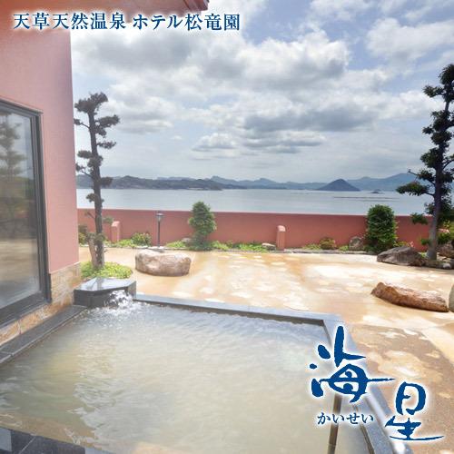 ホテル松竜園 海星 関連画像 1枚目 楽天トラベル提供