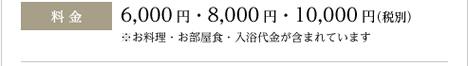 【料金】6,000円・8,000円・10,000円(税別)※お料理・お部屋食・入浴代金が含まれています