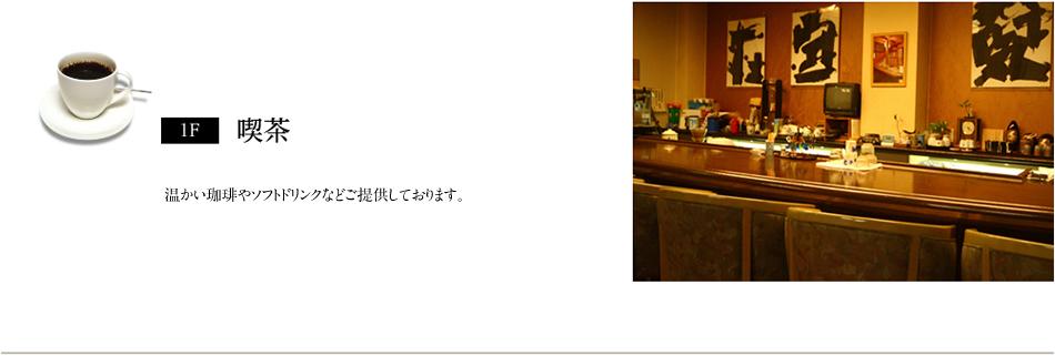 【1F】 喫茶:温かい珈琲やソフトドリンクなどご提供しております。