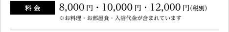 【料金】8,000円・10,000円・12,000円(税別)※お料理・お部屋食・入浴代金が含まれています