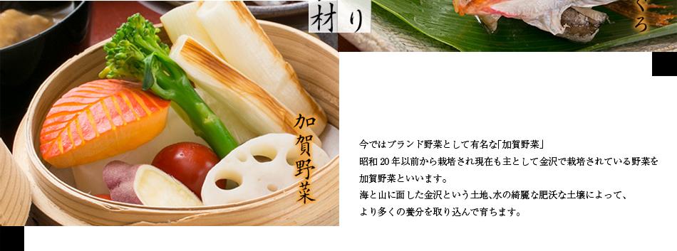 今ではブランド野菜として有名な「加賀野菜」昭和20年以前から栽培され現在も主として金沢で栽培されている野菜を加賀野菜といいます。海と山に面した金沢という土地、水の綺麗な肥沃な土壌によって、より多くの養分を取り込んで育ちます。