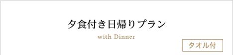 夕食付き日帰りプラン(タオル付き)