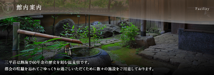 お風呂・温泉