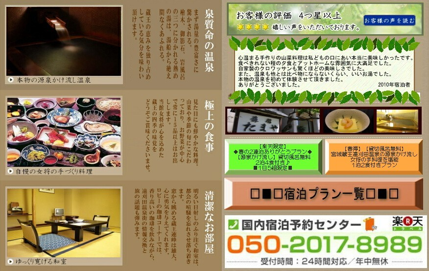 遠刈田温泉たまや旅館