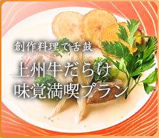 味覚満喫♪味覚満喫★上州牛満喫プラン