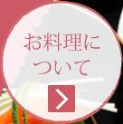 高島屋のお料理について