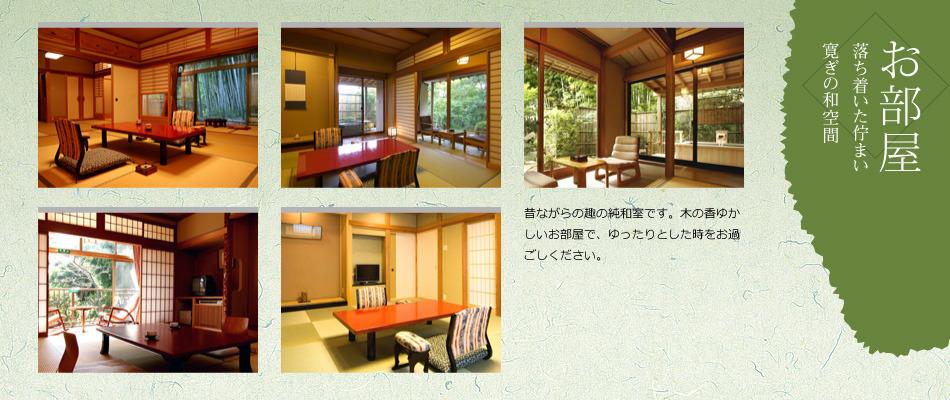 高島屋のお部屋