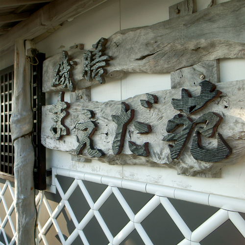 金目鯛のおいしい宿 磯膳 まえだ苑 関連画像 3枚目 楽天トラベル提供