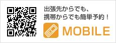 携帯でも予約可能|ビジネスホテル モトナカノ