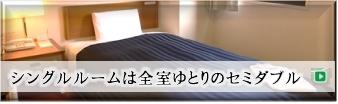 シングルルームは全室ゆとりのセミダブル
