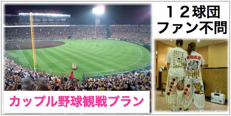 カップル節約甲子園、京セラドーム観戦プラン