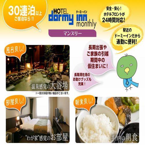 【Monthly朝食付】■長期滞在 30泊以上■敷金・礼金ナシ!+マンスリープラン+