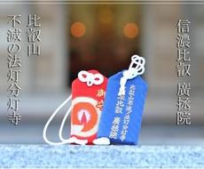 【古道ロマン】東山道を散策♪広拯院お守り特典付きプラン【おもてなし】