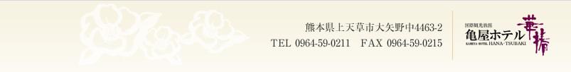 熊本県天草市大矢野中4463-2 TEL 0964-59-0211 FAX 0964-59-0215 国際観光旅館 亀屋ホテル 華椿