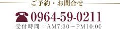 ご予約・お問い合わせ 0964-59-0211 受付時間 : AM7:30〜PM10:00