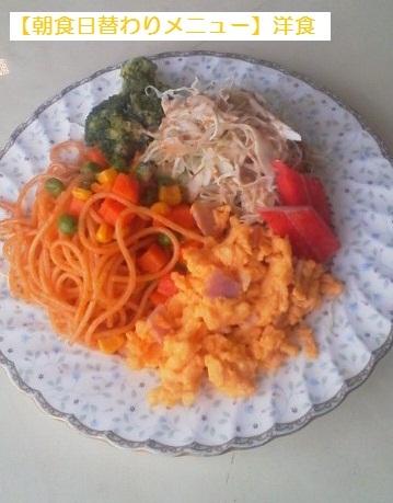 洋食サラダ