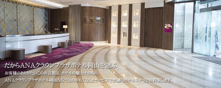 だから、岡山全日空ホテルを選ぶ