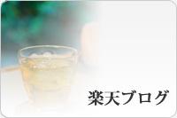 松泉閣花月楽天ブログ
