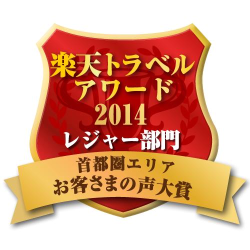 楽天トラベルアワード2014 首都圏エリア レジャー部門 お客さまの声大賞