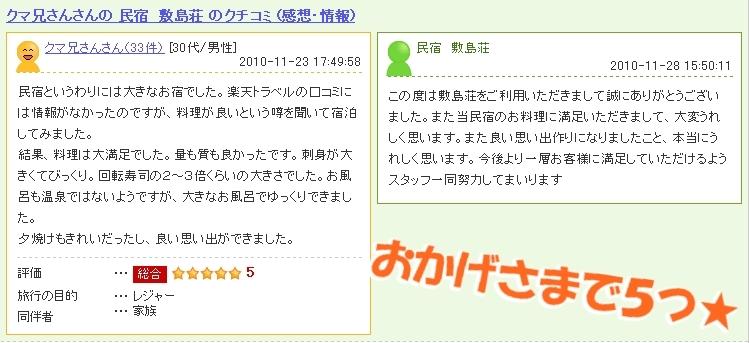 民宿 敷島荘 <佐渡島> 関連画像 3枚目 楽天トラベル提供
