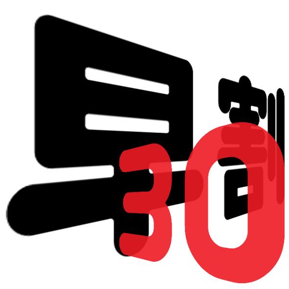 【期間限定★30日前までの予約がおトク!】早トク30プラン!【さき楽】