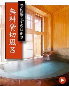 無料貸切風呂