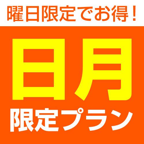 上野駅より徒歩1分☆【日・月限定 素泊まり】ビジネスに嬉しい☆日・月宿泊限定特別価格プラン!