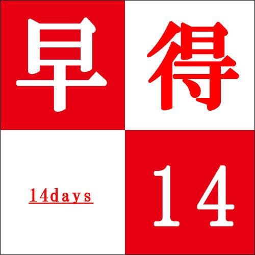 【さき楽14】14日前までの予約でお得価格♪素泊りプラン★上野駅近★