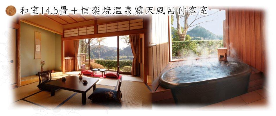 和室14.5畳+信楽焼温泉露天風呂