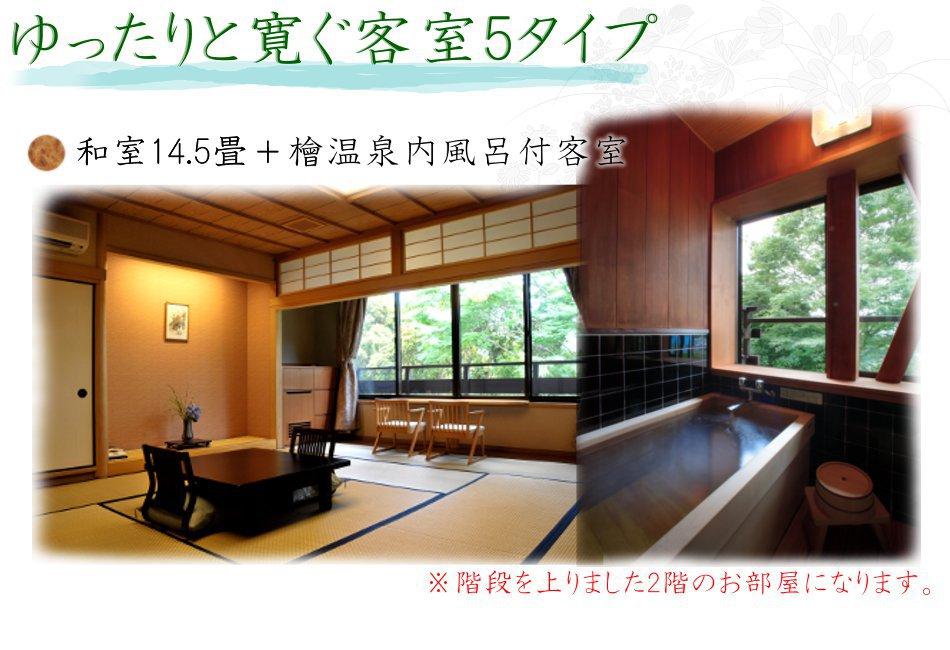 和室14.5畳+檜内風呂付客室