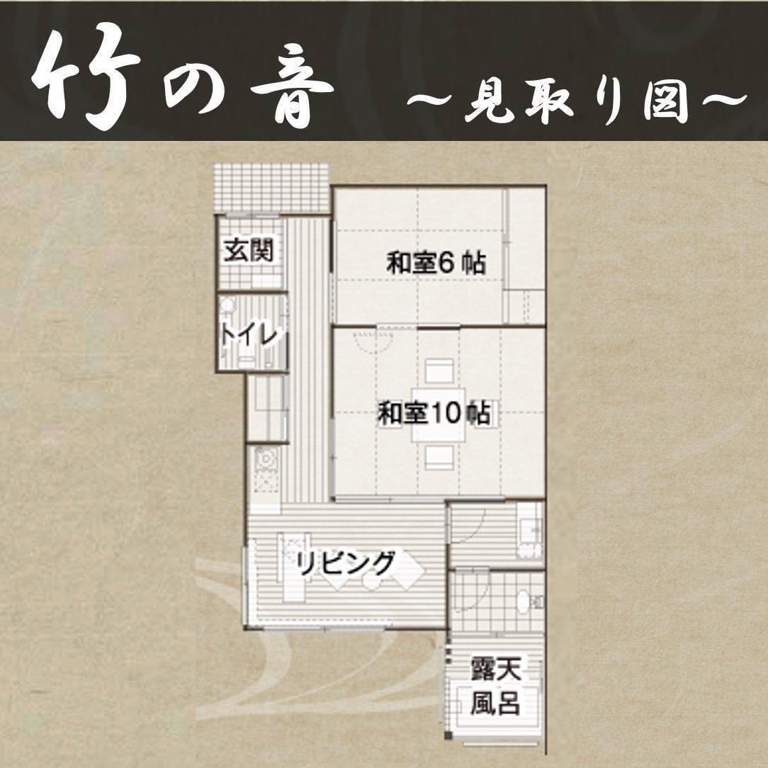 竹の音・間取り図