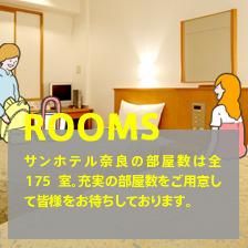 広々お部屋 部屋数豊富