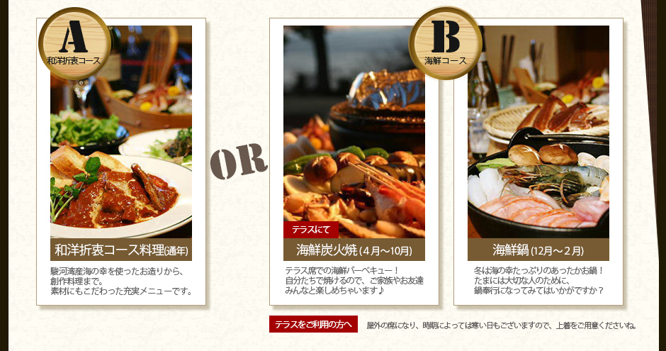 選べる夕食