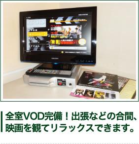 全室VOD完備!出張などの合間、映画を観てリラックスできます。