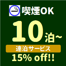 【男性シングル】 喫煙ルーム連泊サービス(10泊以上)めちゃ得プラン!!