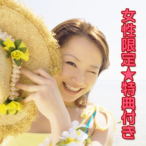 【女子旅】応援☆彡特別アメニティー付【朝食付】