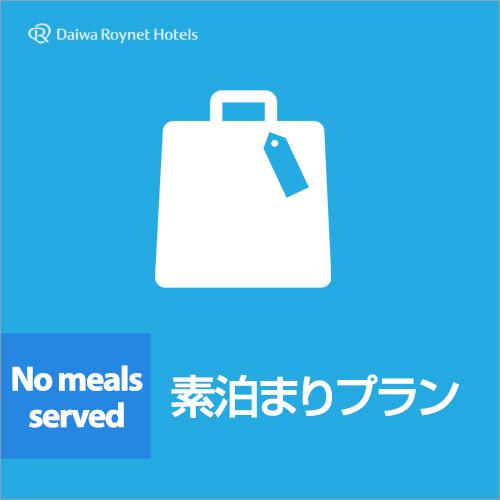 ◆ビジネス・観光に必見!【素泊まりプラン】◆