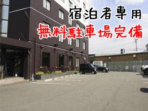 連泊プラン【駐車場無料!大型車も歓迎】