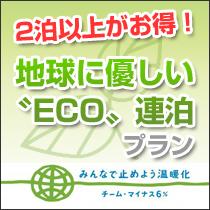【みんなで止めよう温暖化】連泊エコ割〔清掃不要〕でお食事券500円GET♪