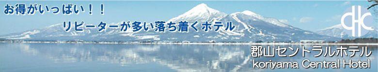お得がいっぱい!!郡山セントラルホテル!!