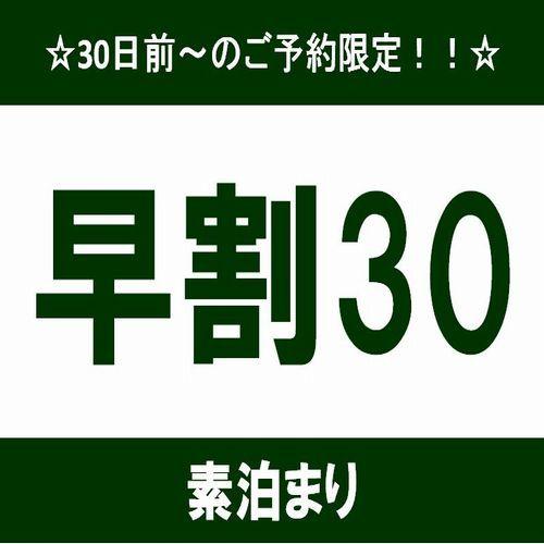 【さき楽30】旅の計画は早めに♪素泊まりプラン【最安値プラン】