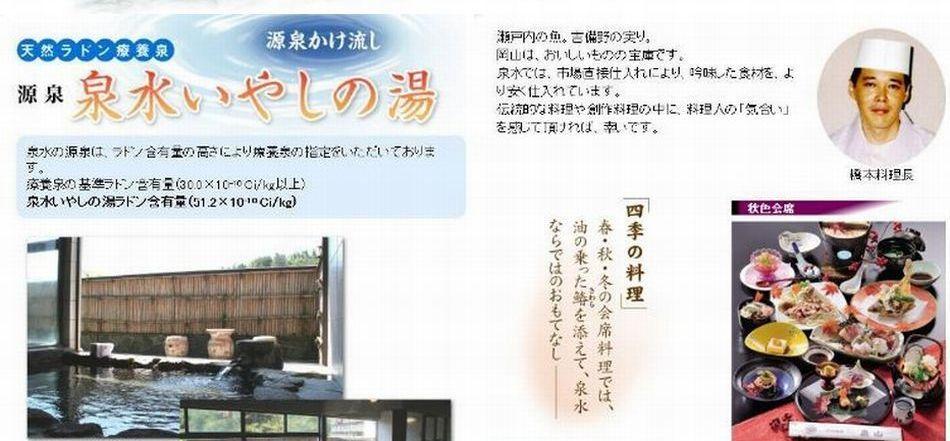 ようこそ、苫田温泉 いやしの宿 泉水へ。