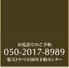 お電話でのご予約 050-2017-8989 楽天トラベル国内予約センター
