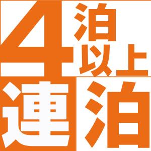 【連泊割】【4連泊以上におすすめ】【素泊まり】7種のお風呂と3種のサウナ&Wi-Fi&駐車場無料!
